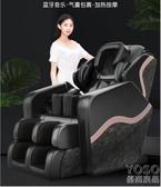 按摩椅 220V霍泰按摩椅家用全身自動太空揉捏多功能艙老年人按摩器電動沙發 優尚良品YJT