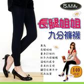 【衣襪酷】琨蒂絲 140D長腿姐姐九分保暖褲襪 百搭顯瘦《素面/美腿/內搭褲》
