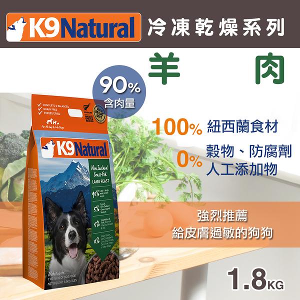 【毛麻吉寵物舖】紐西蘭 K9 Natural 冷凍乾燥狗狗鮮肉生食餐 90% 羊肉 1.8KG 狗主食/飼料