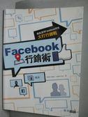 【書寶二手書T4/行銷_YBR】Facebook行銷術_Briac Carter