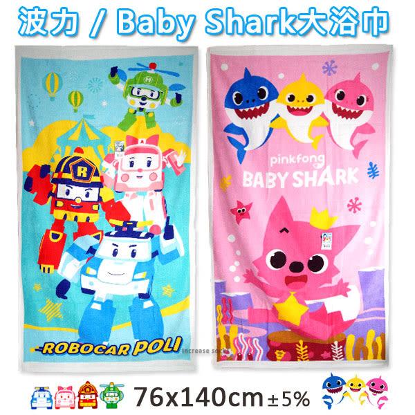 Poli 波力  Baby Shark  純棉浴巾  台灣製  100%棉  浴巾 海灘巾