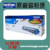 Brother 兄弟 原廠藍色碳粉匣 TN-261C