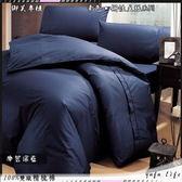 美國棉【薄床包+薄被套】3.5*6.2尺『摩登深藍』/御芙專櫃/素色混搭魅力˙新主張☆*╮