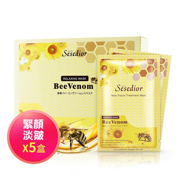 【Sesedior】蜂毒胜肽煥顏緊緻面膜5盒-緊實彈力 御用保養品 抗老保濕美白 蜂膠蜂王漿