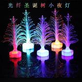 發光圣誕樹迷你版透明光釬發光LED夜光圣誕節圣誕樹擺件igo   走心小賣場