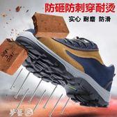 安全鞋 安全鞋男夏季透氣防臭輕便防砸防刺穿鋼包頭焊工電工安全工作老保 夢藝家