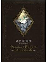 二手書博民逛書店《望月 淳 画集「PandoraHearts」~odds and ends~》 R2Y ISBN:9784757526747