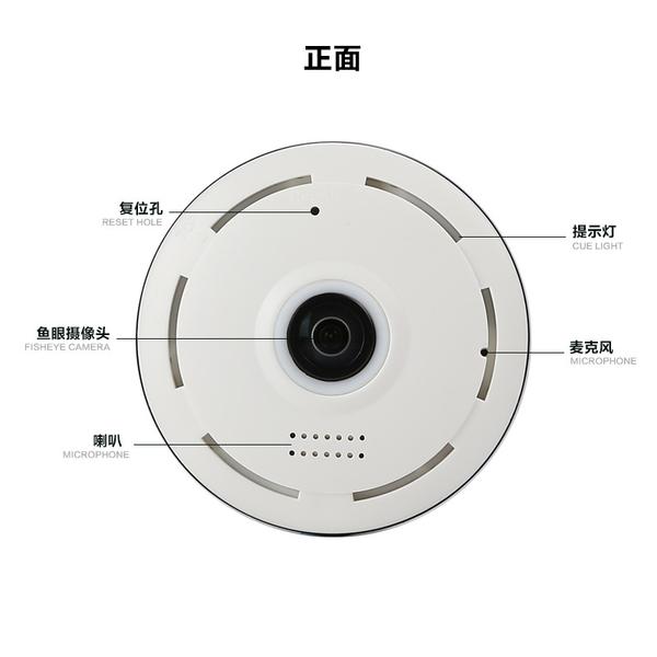 360度全景家用WiFi無線監控攝機