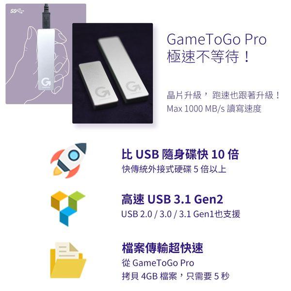 GameToGo  遊戲 好棒棒 256GB 外接 系統 硬碟 蘋果電腦 雙系統 Mac Windows 隨身碟