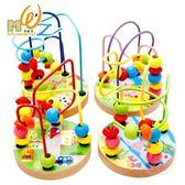 繞珠玩具兒童穿珠子繞珠幼兒串珠益智玩具寶寶智力小繞珠幼童玩具0-1-3歲 1件免運