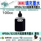 HP 100CC 奈米寫真填充墨水(適用所有HP連續供墨系統印表機機型)