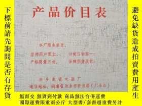 二手書博民逛書店湘鄉電瓷電器廠罕見電瓷電器金具標準件水暖器材產品價目表Y2245