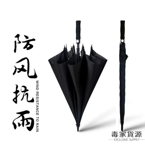 超大防風直立傘自動雨傘長柄傘商務直柄傘【毒家貨源】