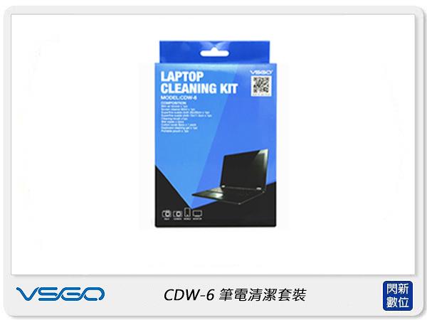 VSGO CDW-6 筆電清潔套組 Laptop cleaning kit (CDW6,公司貨)