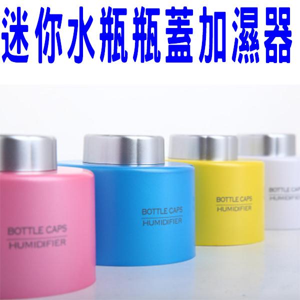 迷你瓶蓋加濕器 超聲波 負離子 精油香薰機 辦公 療癒 聲波 靜音USB 發光款 水霧 加濕空氣 造霧器