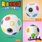 魔力彩虹球 魔域文化兒童益智力魔力魔法彩虹球魔方異形迷你足球創意手指玩具