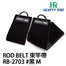 漁拓釣具 HR ROD BELT RB-2703 黑 #M (2入)(束竿帶)