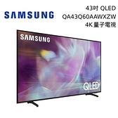 【結帳再折+分期0利率】SAMSUNG 三星43吋 43Q60A QLED 4K 量子電視 QA43Q60AAWXZW 台灣公司貨