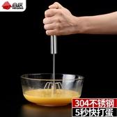 304不銹鋼半自動打蛋器手動迷你小型家用廚房打發奶油攪拌棒神器