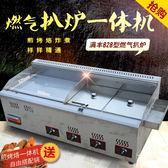 扒爐煎台 商用煤氣扒爐炸爐一體機油炸鍋麻辣燙關東煮燃氣手抓餅機器鐵板燒  DF 城市科技