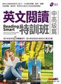 英文閱讀特訓班:中高級篇
