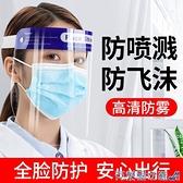 防疫面罩 防護面罩廚房做飯炒菜油煙濺高清透明全臉頭罩隔離屏防疫神器女士 快速出貨
