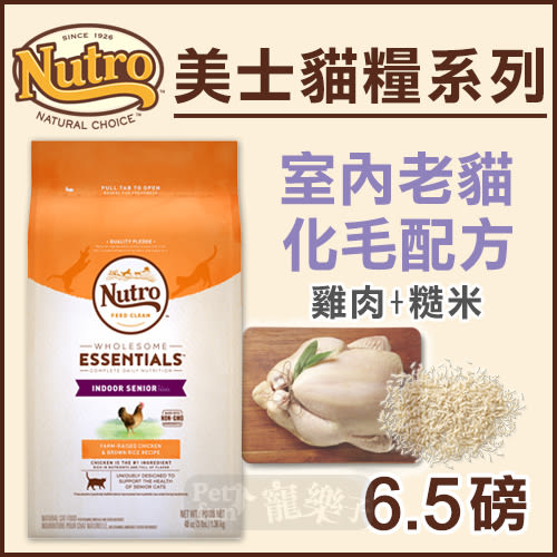 PetLand寵物樂園《Nutro美士》室內老貓化毛配方(雞肉+糙米)-6.5LB / 貓飼料