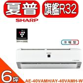 SHARP夏普【AY-40VAMH-W/AE-40VAMH】《變頻》+《冷暖》分離式冷氣