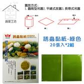 誘蟲黏紙-綠色20張入(黏蟲紙)*2組