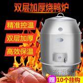 世廚勁恒雙層加厚燃氣木炭烤肉爐燒烤爐烤雞燒鴨爐烤鴨爐吊爐 HM衣櫥秘密