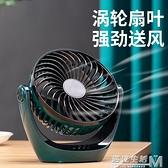 USB小風扇迷你超靜音可充電學生宿舍無聲大風力散熱小電風扇小型 遇見生活
