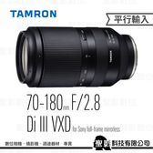 TAMRON 70-180mm F2.8 DiIII VXD ( A056 ) for SONY FE (3期0利率)【平行輸入】WW