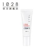 【2入組】1028 一秒瞬白素顏霜EX SPF25 (10g)