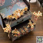 新娘頭飾中式鳳冠簡約大氣古裝套裝流蘇結婚秀禾服頭飾 全館免運