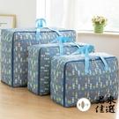 三件套棉被收納袋牛津布防水衣服行李袋打包袋收納箱【君來佳選】