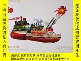 二手書博民逛書店1949罕見-2009慶祝中華人民共和國成立60週年:山西.魅力
