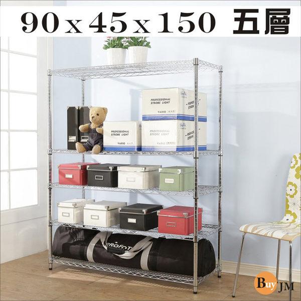 《百嘉美》輕型電鍍鐵力士五層萬用置物架/層架(90x45x150CM) 衣櫥 斗櫃