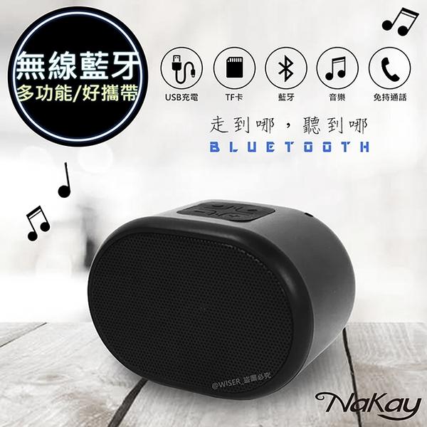 【NAKAY】KINYO讀卡無線串聯TWS藍牙喇叭(NS-59B)輕巧好攜帶