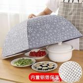 特賣菜罩冬季鋁箔保溫菜罩可折疊飯菜罩餐桌防塵食物罩圓形菜罩子蓋菜罩LXLX