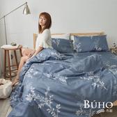 【BUHO】雙人加大四件式精梳純棉床包被套組(花蔭淨境)