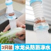 過慮水龍頭洗菜家用可拆卸自來水水頭通用型過慮器水龍頭廚房龍頭防濺水
