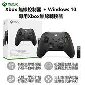 [哈GAME族]優惠組合 Xbox One 藍芽 無線控制器 + 無線接收器 同捆組
