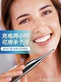 沖牙器 牙結石去除器家用清理器潔牙器電動超聲波洗牙器去牙垢牙結石神器 酷斯特數位3c YXS