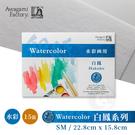 『ART小舖』Awagami日本阿波和紙 白鳳水彩紙本 220g 22.8x15.8cm (SM)15張 單本
