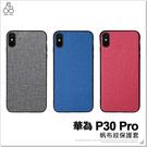 華為 P30 Pro 布藝 帆布紋 手機殼 保護殼 全包 磨砂防滑 簡約 純色軟殼 保護鏡頭 手機套 保護套