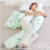 孕婦枕護腰側睡枕托腹側臥枕孕夏季睡覺神器U型枕頭孕期抱枕睡枕 NMS怦然新品