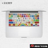 Mac Pro鍵盤貼紙MacBook Air鍵盤膜蘋果筆記本鍵盤貼膜【探索者戶外生活館】