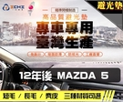 【麂皮】12年後 Mazda 5 避光墊...
