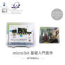 『堃喬』micro:bit 基礎入門學習...