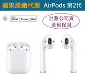 免運【台哥大公司貨】全省保固【蘋果原廠盒裝】AirPods2 2代 無線藍牙耳機【搭配有線充電盒】